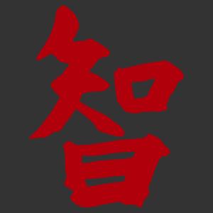 Bölcsesség kínai szimbólum feng shui falmatrica kép