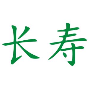 Hosszú élet kanji karakter feng shui falmatrica kép